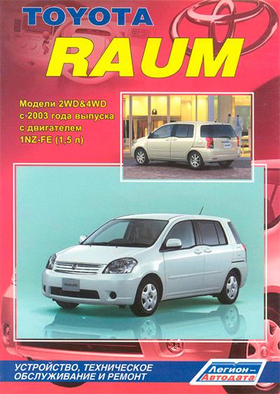 Toyota raum 2 инструкция скачать