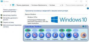 canon LiDE60 под windows 10