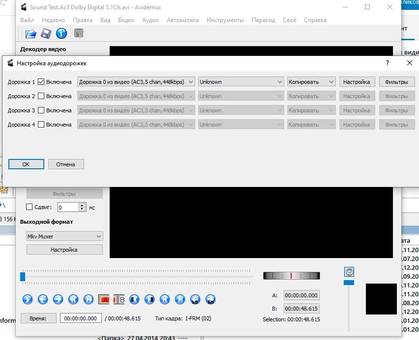 Удаление аудио дорожки из видео