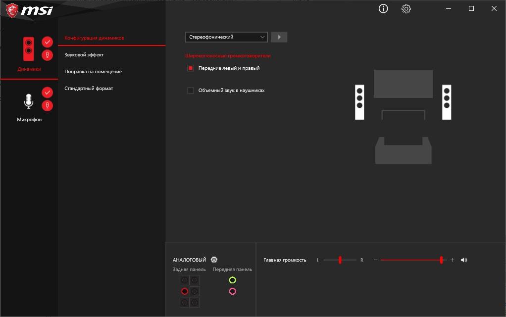 Realtek Audio Console после запуска. Подключен один разьем аудио (в нижней части картинки)