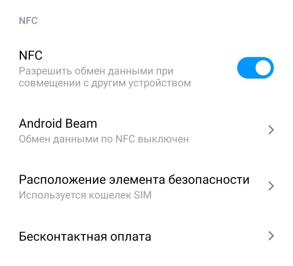 включение nfc в настройках смартфона на android