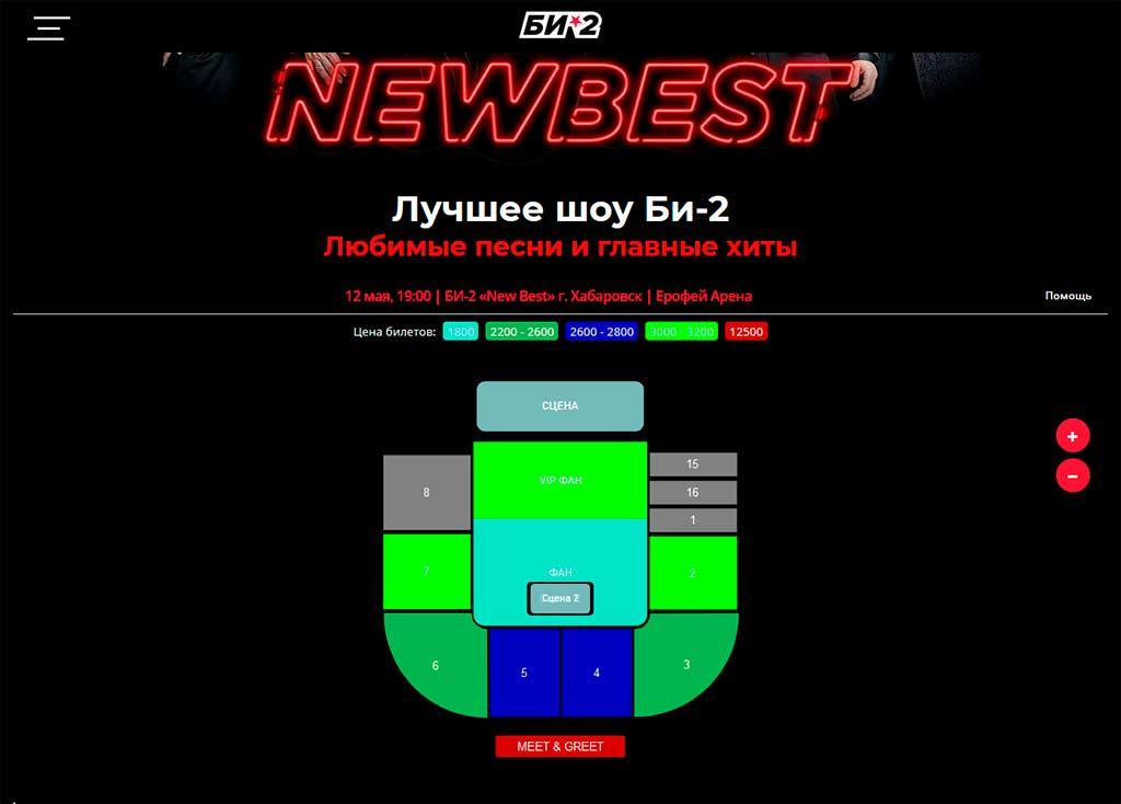 Возврат билетов БИ-2