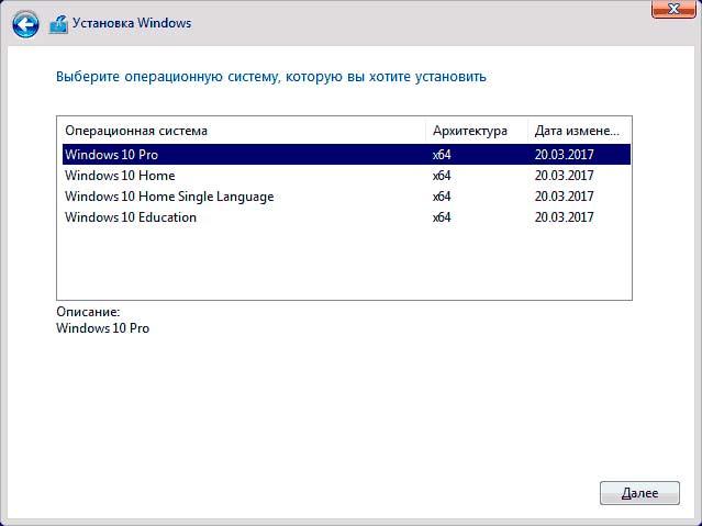 Меню выбора версии Windows 10