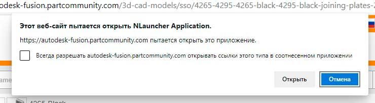 Браузер запрашивает приложение для открытия, предлагая использовать NLauncher