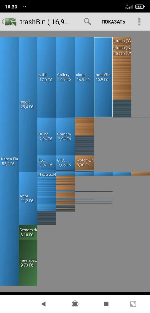Программа «Disk Usage» («Карта SD»)